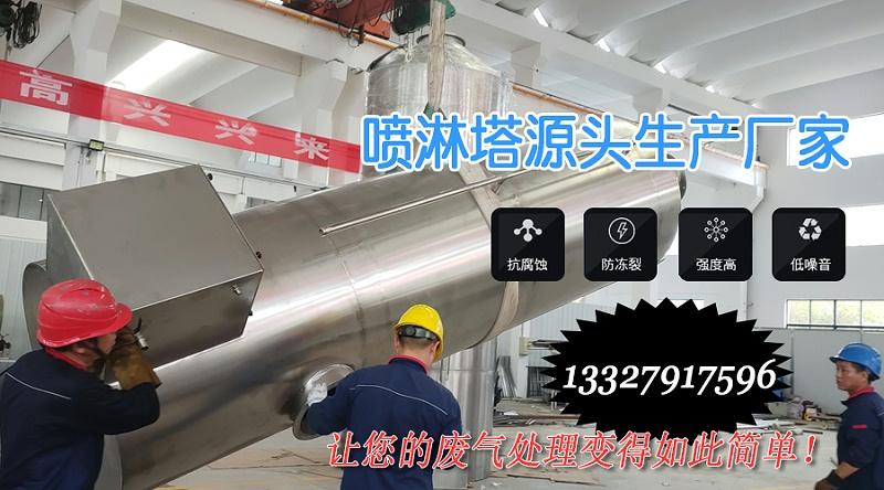 喷淋塔生产厂家2020-10-22
