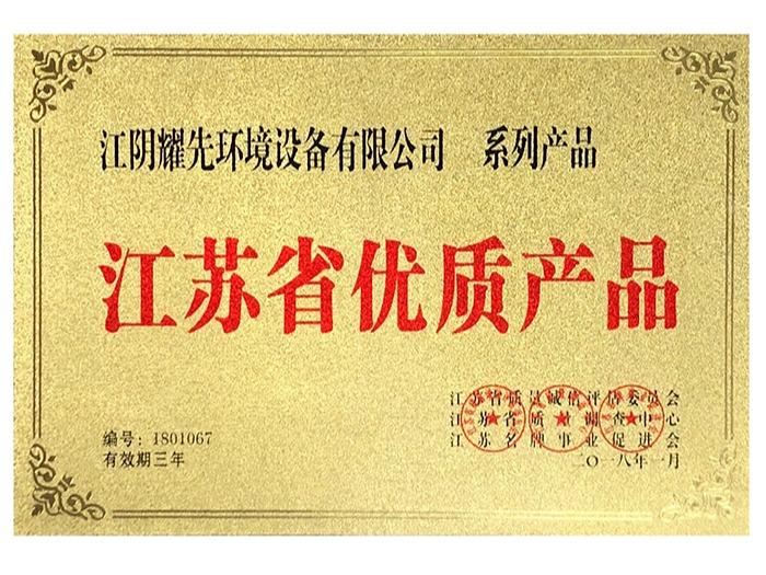 耀先-江苏省优质产品
