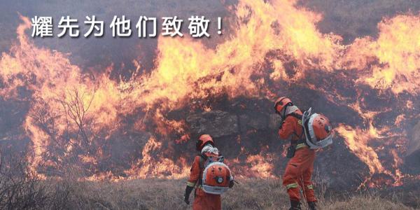 生来是勇士,死去是国殇!耀先环境向30名消防战士致敬!