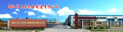 江苏靖江大东机电制造有限公司