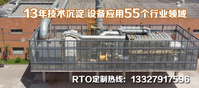 RTO定制热线2021-1-6