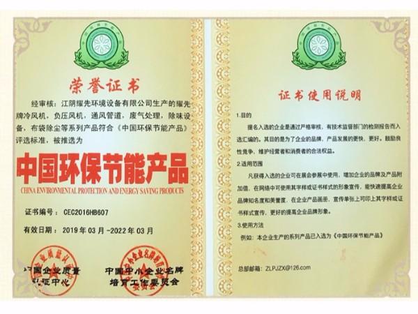 耀先-中国环保节能产品