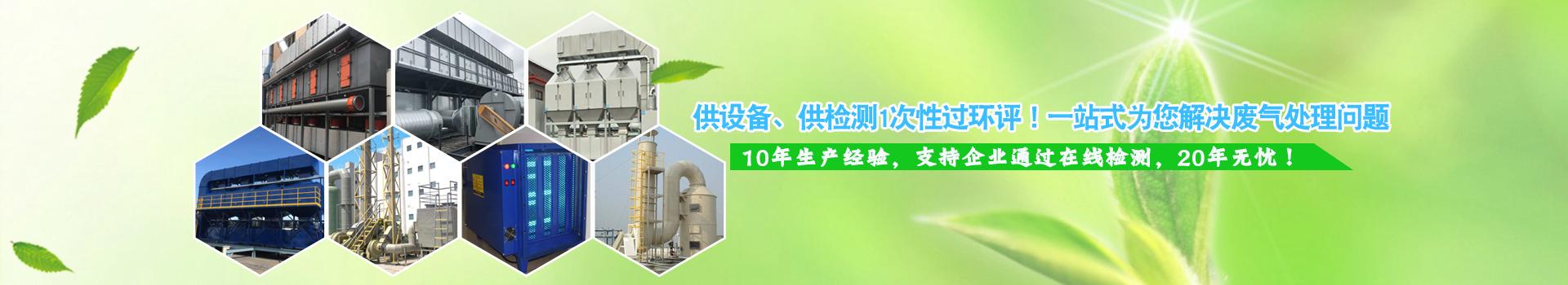 一站式为您解决废气处理问题 ,安全可靠,应用于重点环保工程