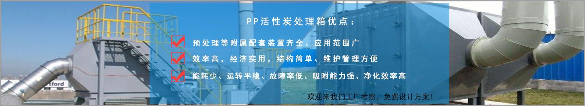 pp活性炭处理箱