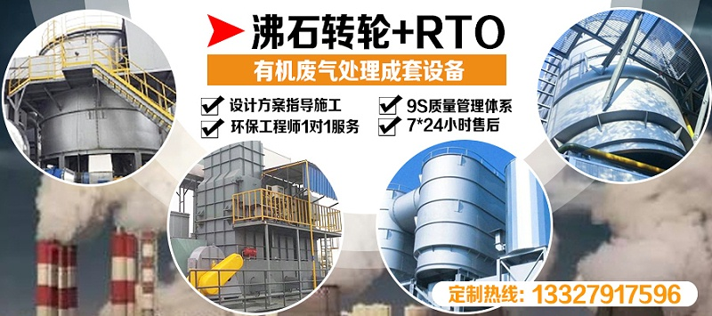 沸石转轮RTO2020-11-28