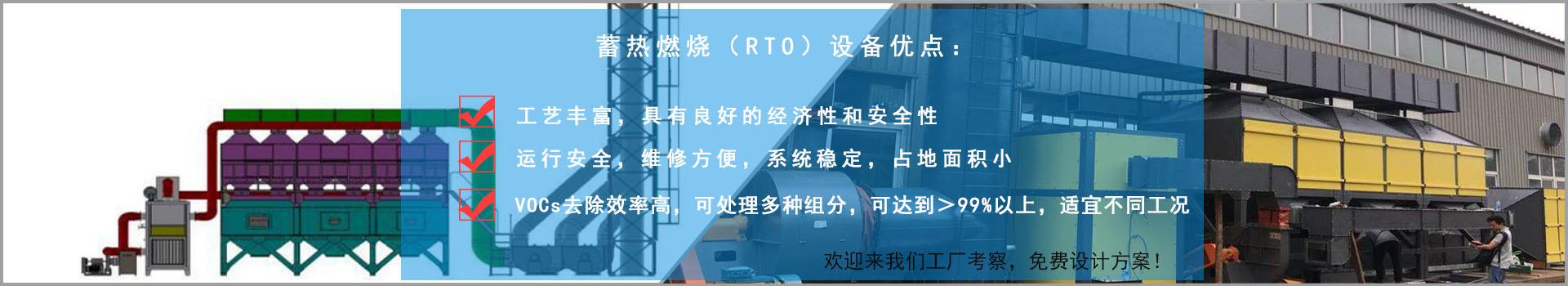蓄热燃烧(RTO)设备
