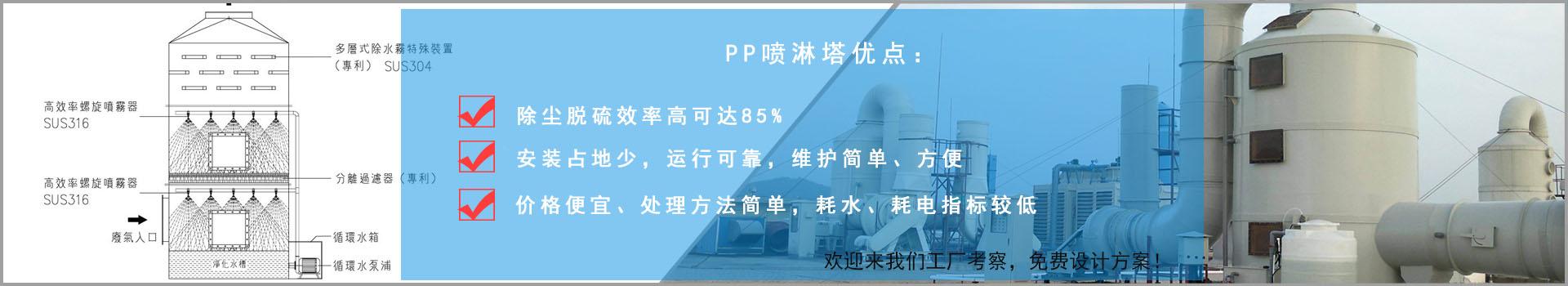 PP喷淋塔