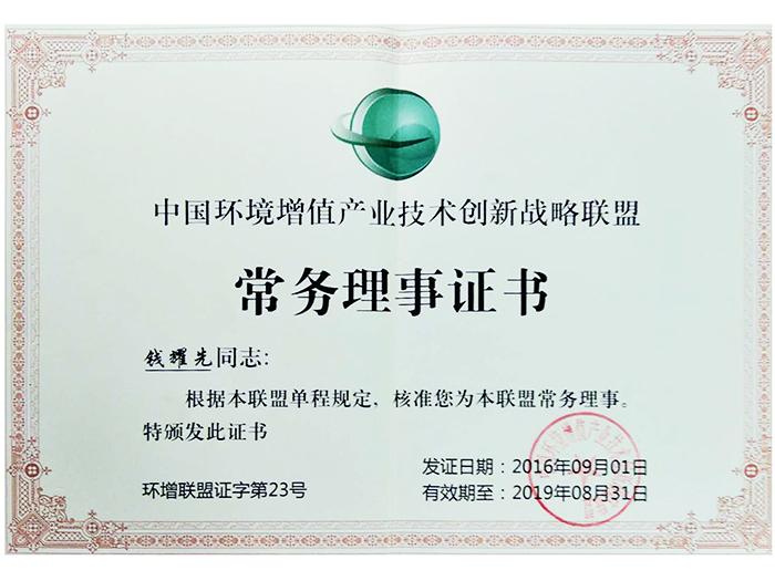 耀先-常务理事证书