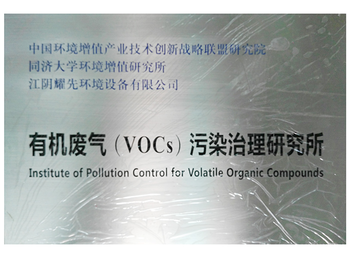 耀先-有机废气(VOCs)污染治理研究所