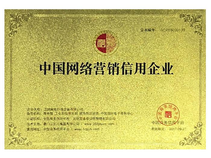 耀先-中国网络营销信用企业