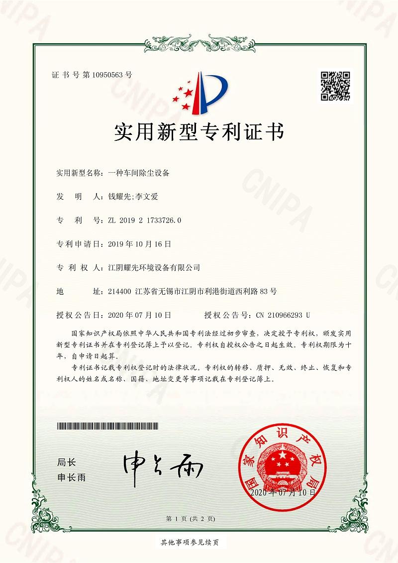 耀先-车间除尘设备专利证书