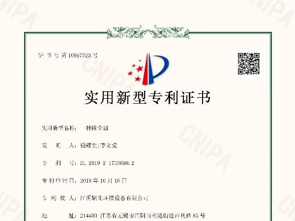 耀先-除尘器专利证书