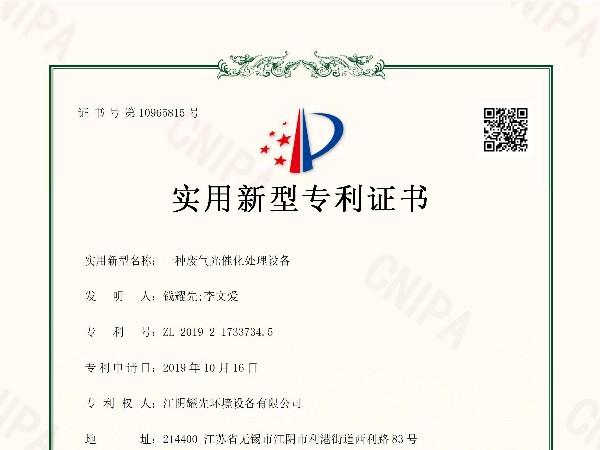 耀先-废气光催化处理设备专利证书