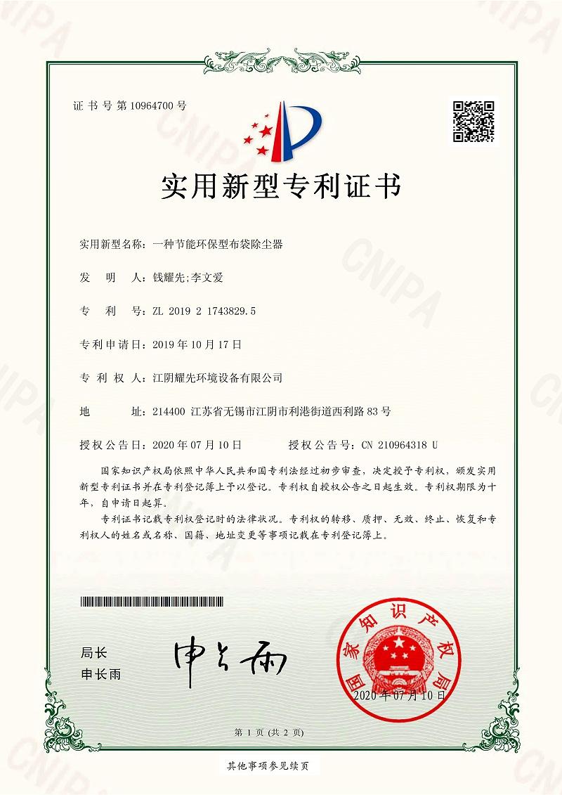 耀先-节能环保型布袋除尘器专利证书
