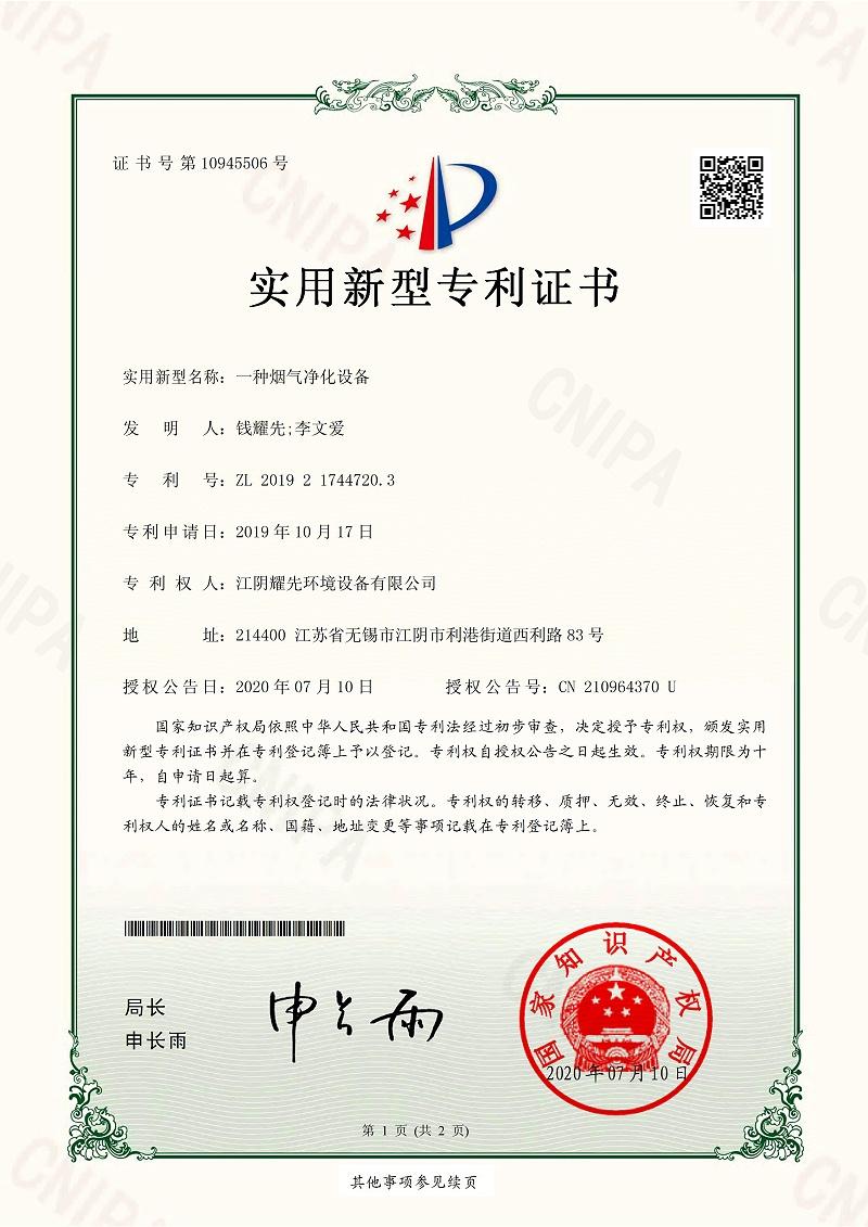 耀先-烟气净化设备专利证书