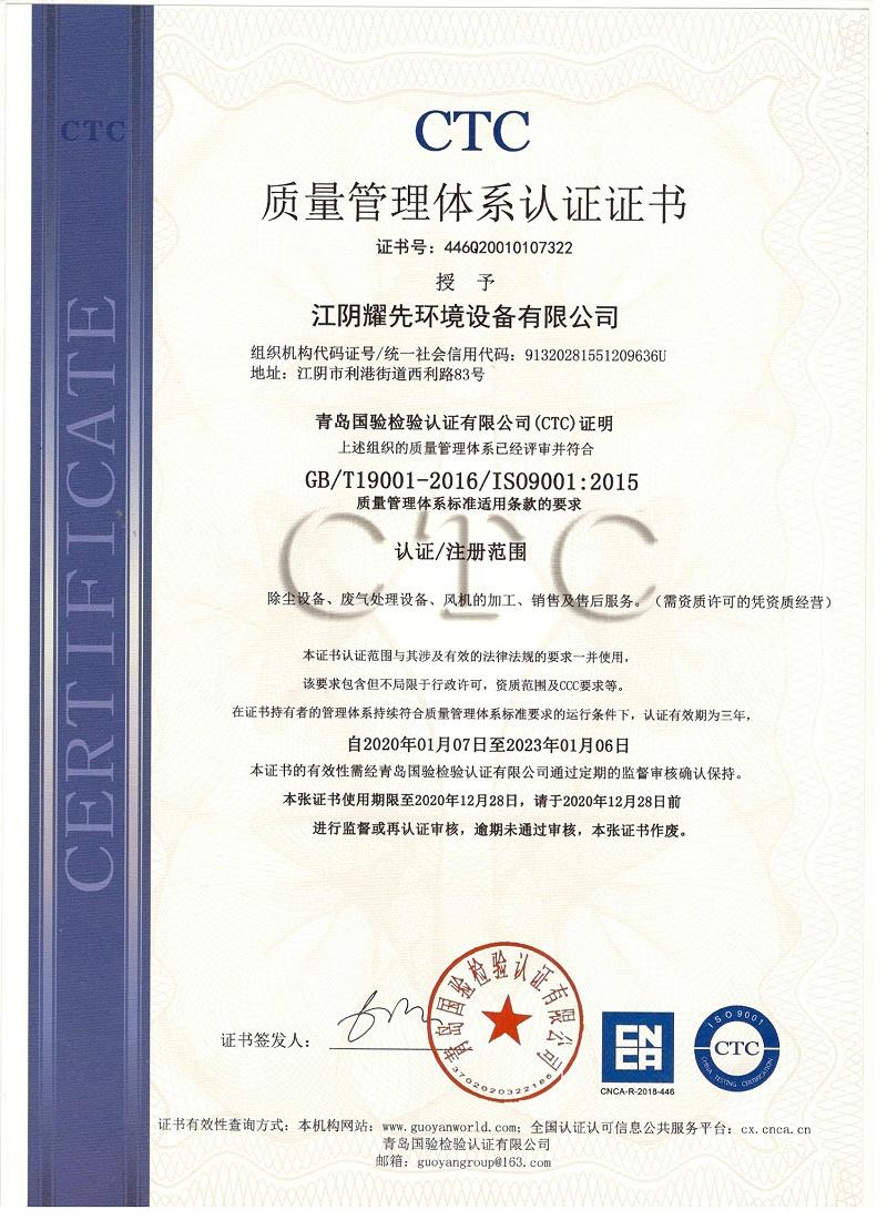 耀先-质量管理体系认证证书
