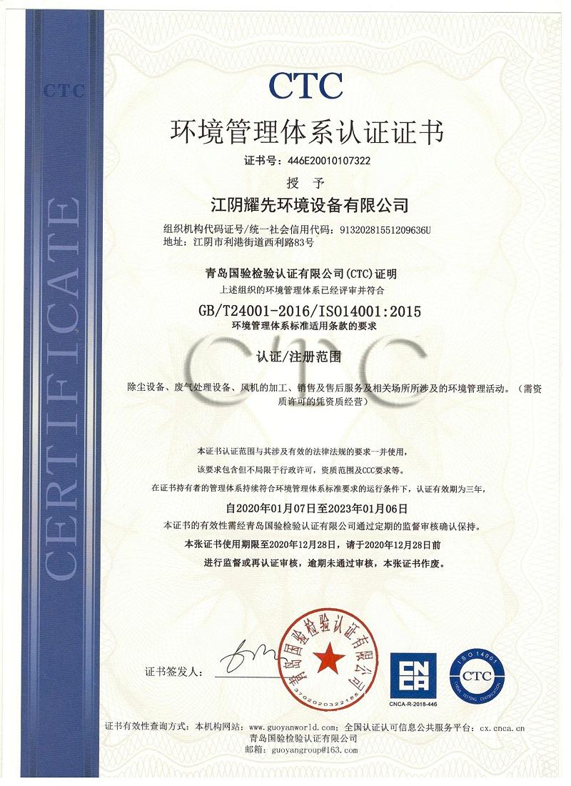 耀先-环境管理体系认证证书
