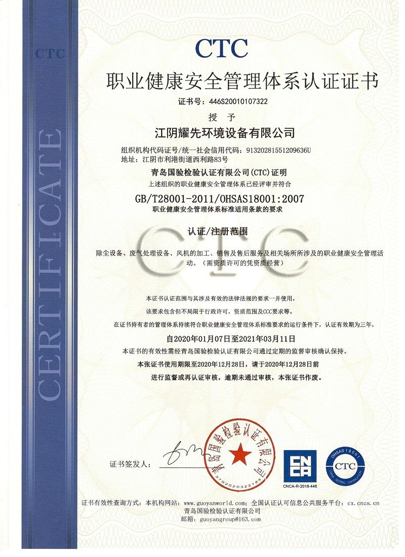 耀先-职业健康安全管理体系认证证书